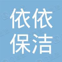 重庆依依保洁服务有限公司