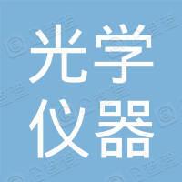 北京光学仪器厂
