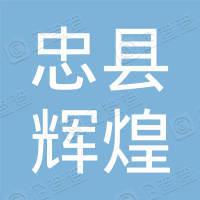 忠县辉煌太阳能热水器有限公司