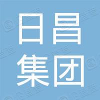 日昌(福建)集团有限公司