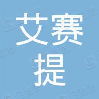 昭苏县夏特乡艾赛提黄金加工店