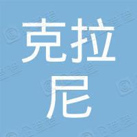 克拉尼房车制造(海南)有限责任公司