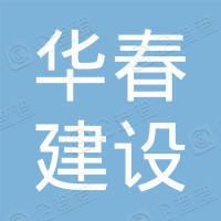 华春建设工程项目管理有限责任公司霞山分公司