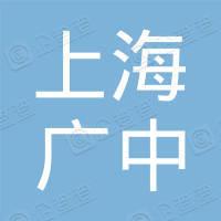 上海广中电子电器配件有限公司嘉新路分公司