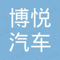 阜阳博悦汽车租赁有限公司