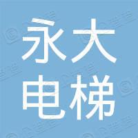上海永大电梯安装维修有限公司