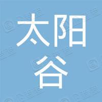 辽宁太阳谷庄园葡萄酒业股份有限公司