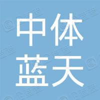 中体蓝天体育文化发展有限公司
