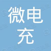 深圳微电充科技有限公司