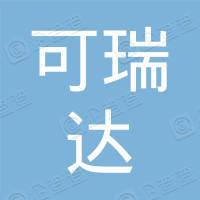 可瑞达(天津)技术咨询有限公司