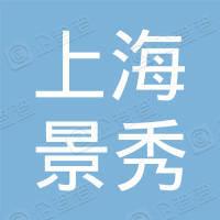 上海景秀生物科技有限公司