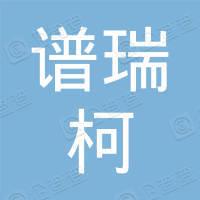 深圳市谱瑞柯科技有限公司