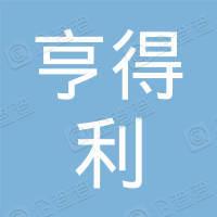 丹东市亨得利表业有限公司