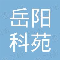 岳阳科苑新型材料有限公司