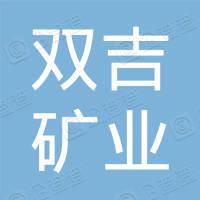 伊通满族自治县双吉矿业有限公司