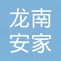 龙南安家房地产中介有限公司