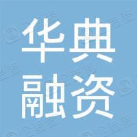 上海华典融资租赁有限公司