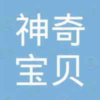 北京神奇宝贝科技有限公司