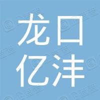 龙口市亿沣新型建材有限公司