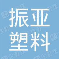 长兴县振亚塑料电器有限公司