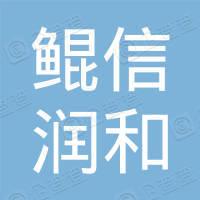 南京鲲信润和股权投资合伙企业(有限合伙)