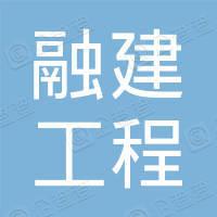 深圳市融建工程有限公司