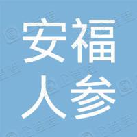 新宾满族自治县安福人参加工厂