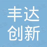 淄博丰达创新科技服务有限公司