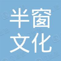 苏州半窗文化传播有限公司
