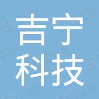 美苏吉宁科技(南京)有限公司