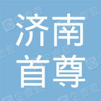 济南首尊钢化玻璃有限公司
