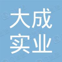 南京鼓楼区大成实业公司城中五交化商店
