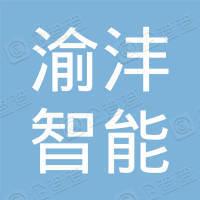 潍坊渝沣智能化工程有限公司