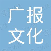 广州广报文化园区运营管理有限公司