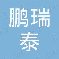 深圳市鹏瑞泰实业有限公司