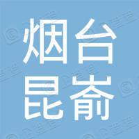 烟台昆嵛水泥制品有限公司