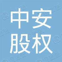 苏州工业园区中安股权投资合伙企业(有限合伙)