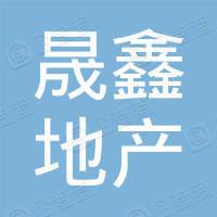 芜湖晟鑫房地产开发有限公司