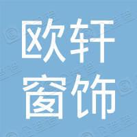 温岭市欧轩窗饰有限公司