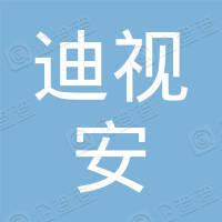 深圳市迪视安科技有限公司