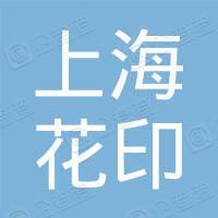 上海花印化妆品有限公司