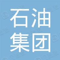 中国石油集团长城钻探工程有限公司