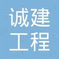 山东省诚建工程总承包有限公司潍坊分公司