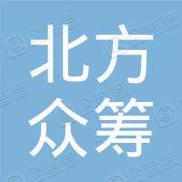 北京北方众筹股权投资中心(有限合伙)