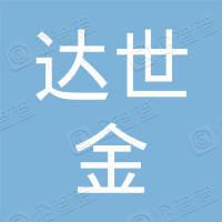 深圳市达世金贸易有限公司