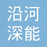 贵州沿河深能船舶燃料供应有限公司