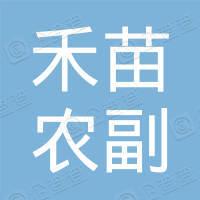 安徽禾苗农副产品贸易有限公司
