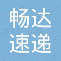 安远县畅达速递有限公司