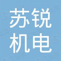淄博苏锐贸易有限公司