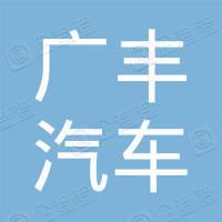 盐城广丰汽车服务有限公司